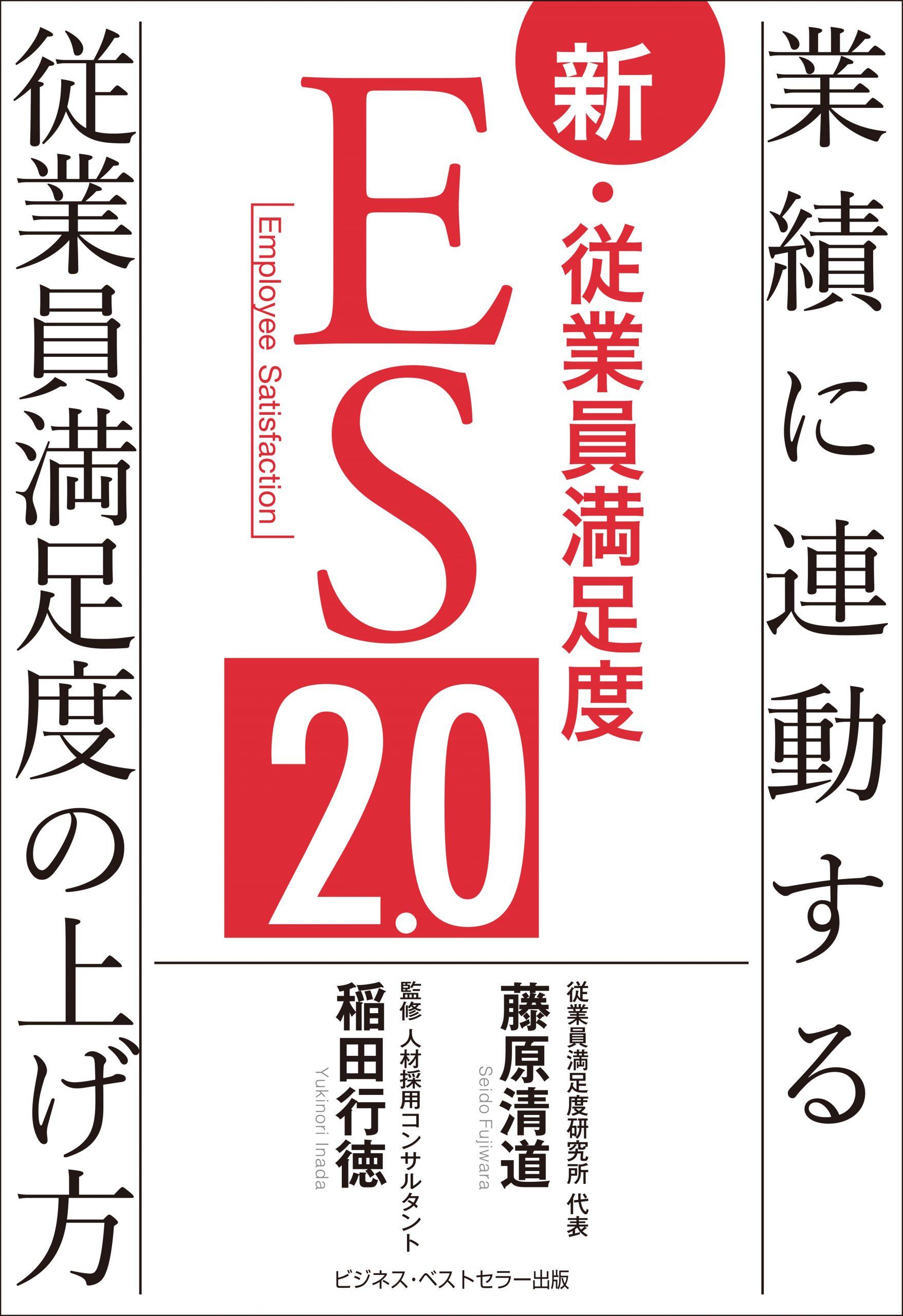 『新・従業員満足度ES2.0~業績に連動する従業員満足度の上げ方~』